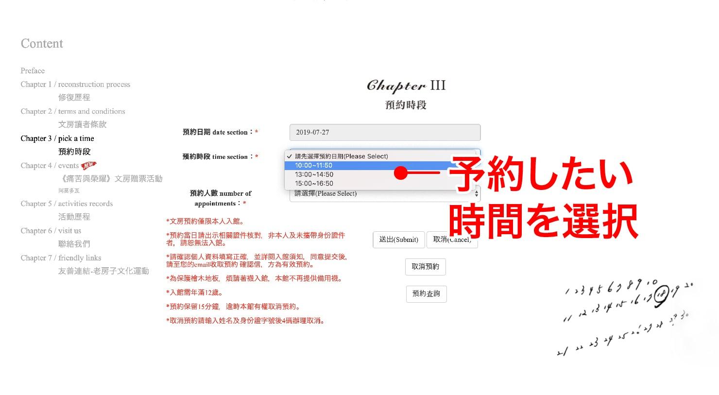 台北の街に佇む日本式古民家の図書館「文房 Chapter」の予約方法_3