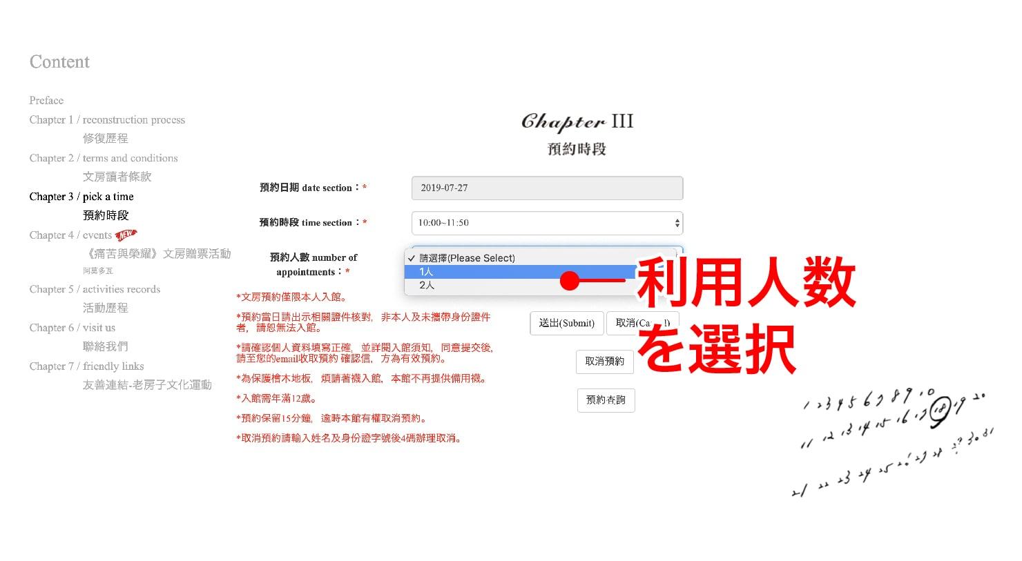 台北の街に佇む日本式古民家の図書館「文房 Chapter」の予約方法_4