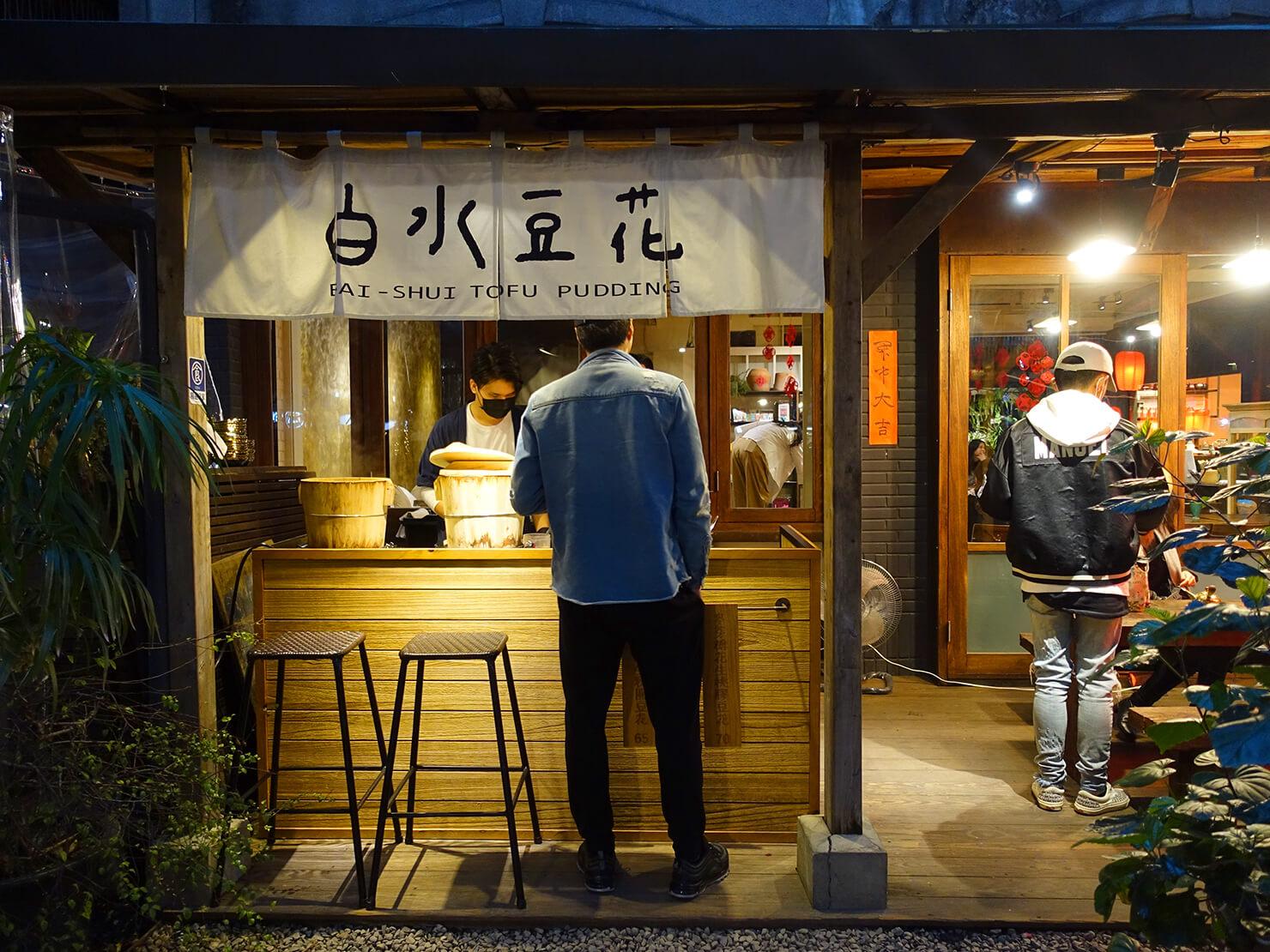 台北・永康街の豆花がいただけるお店「白水豆花」の外観