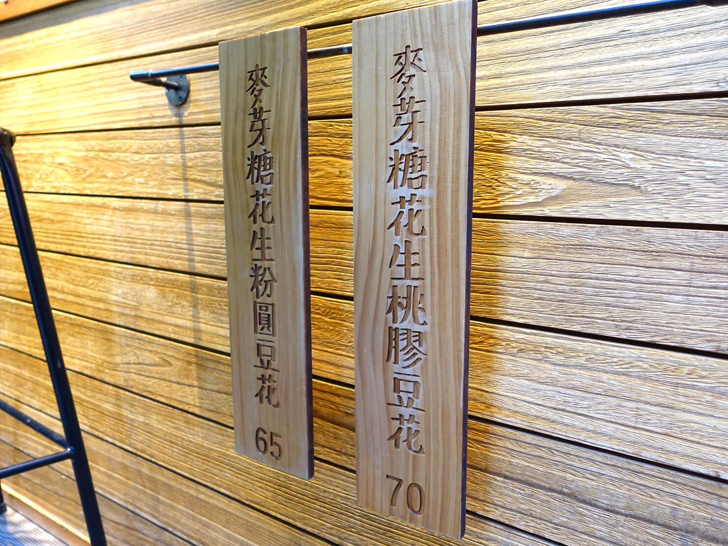 台北・永康街の豆花がいただけるお店「白水豆花」のメニュー