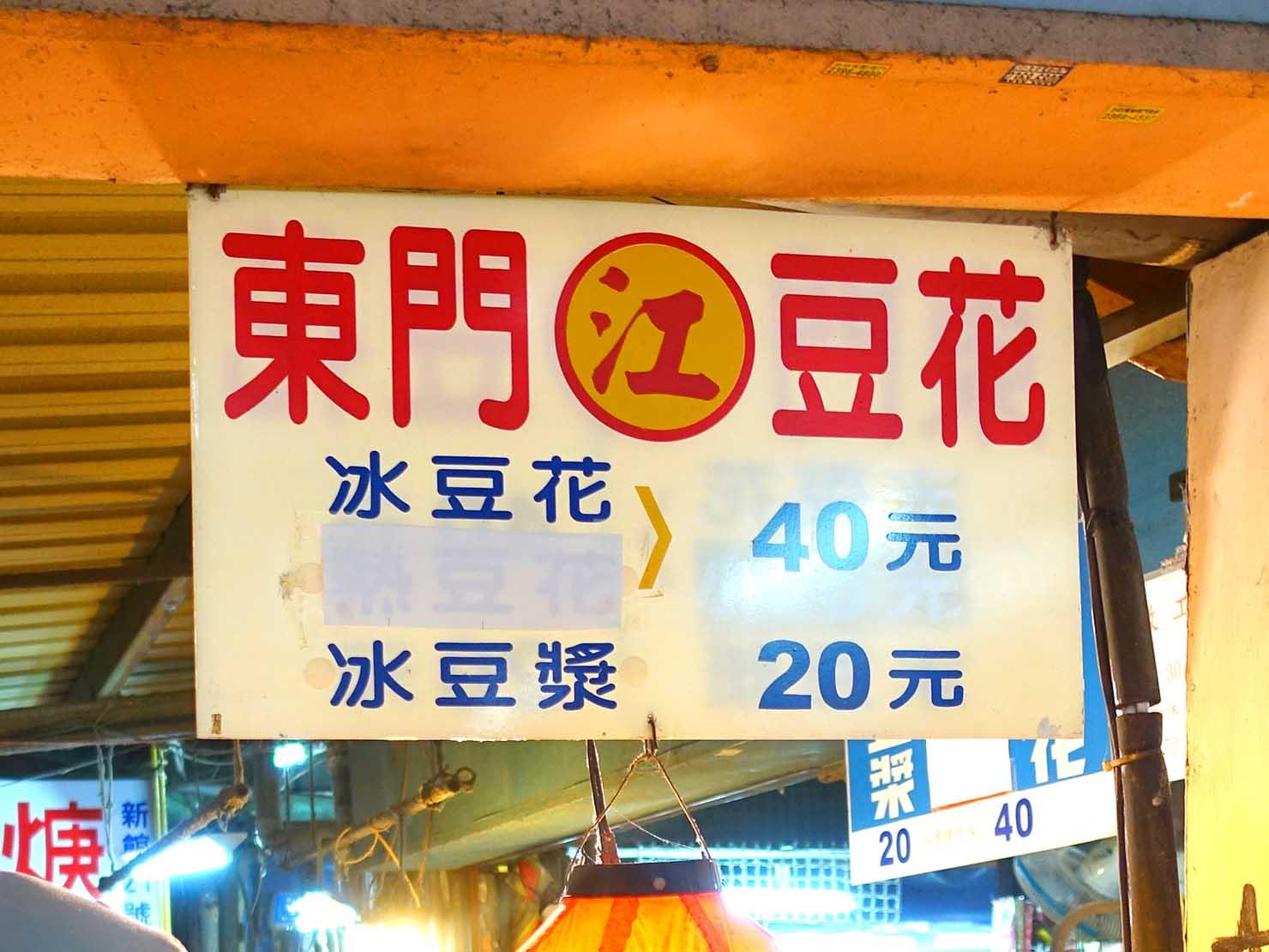 台北・永康街の豆花がいただけるお店「江記東門豆花」のメニュー