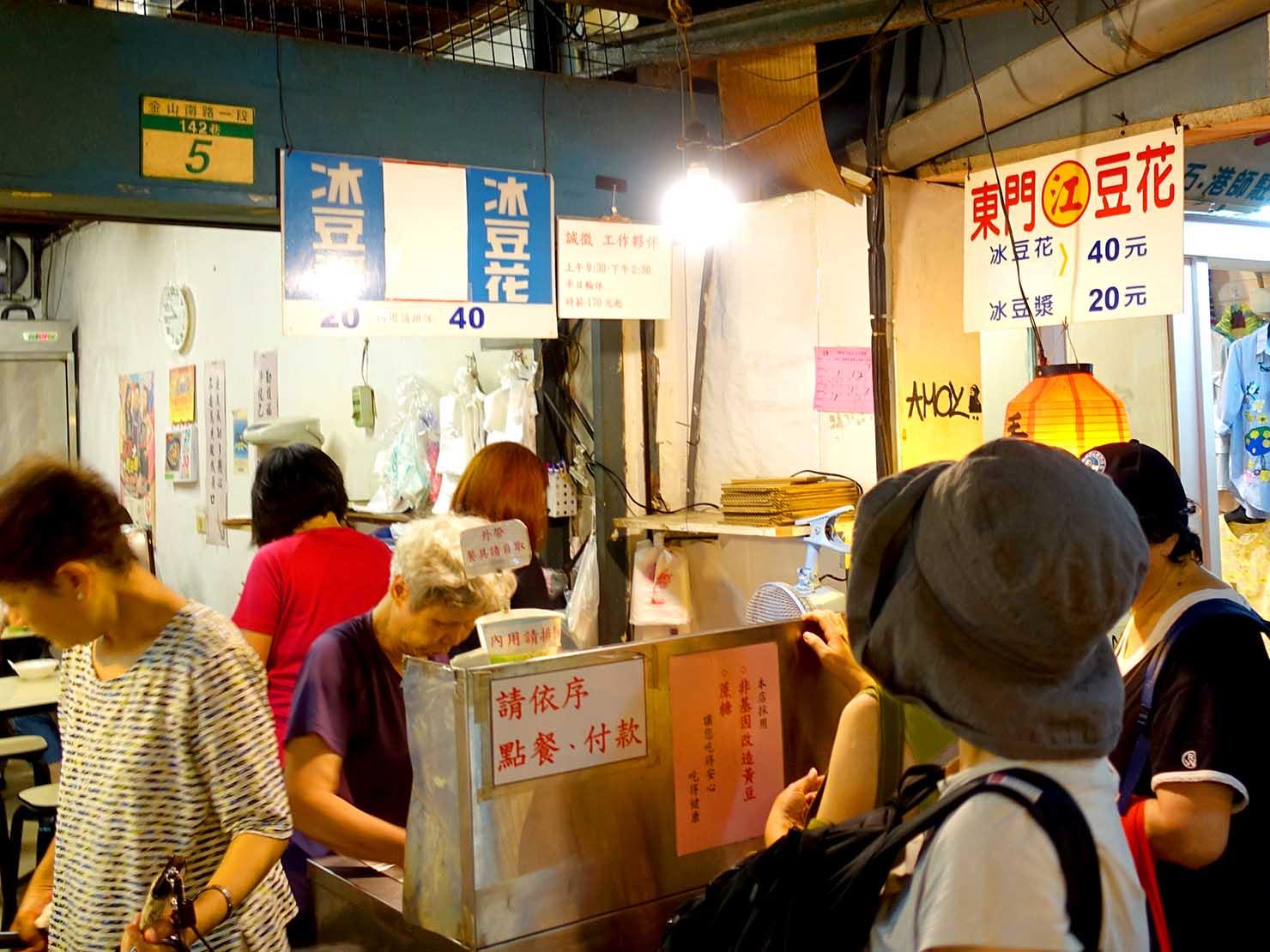 台北・永康街の豆花がいただけるお店「江記東門豆花」の外観