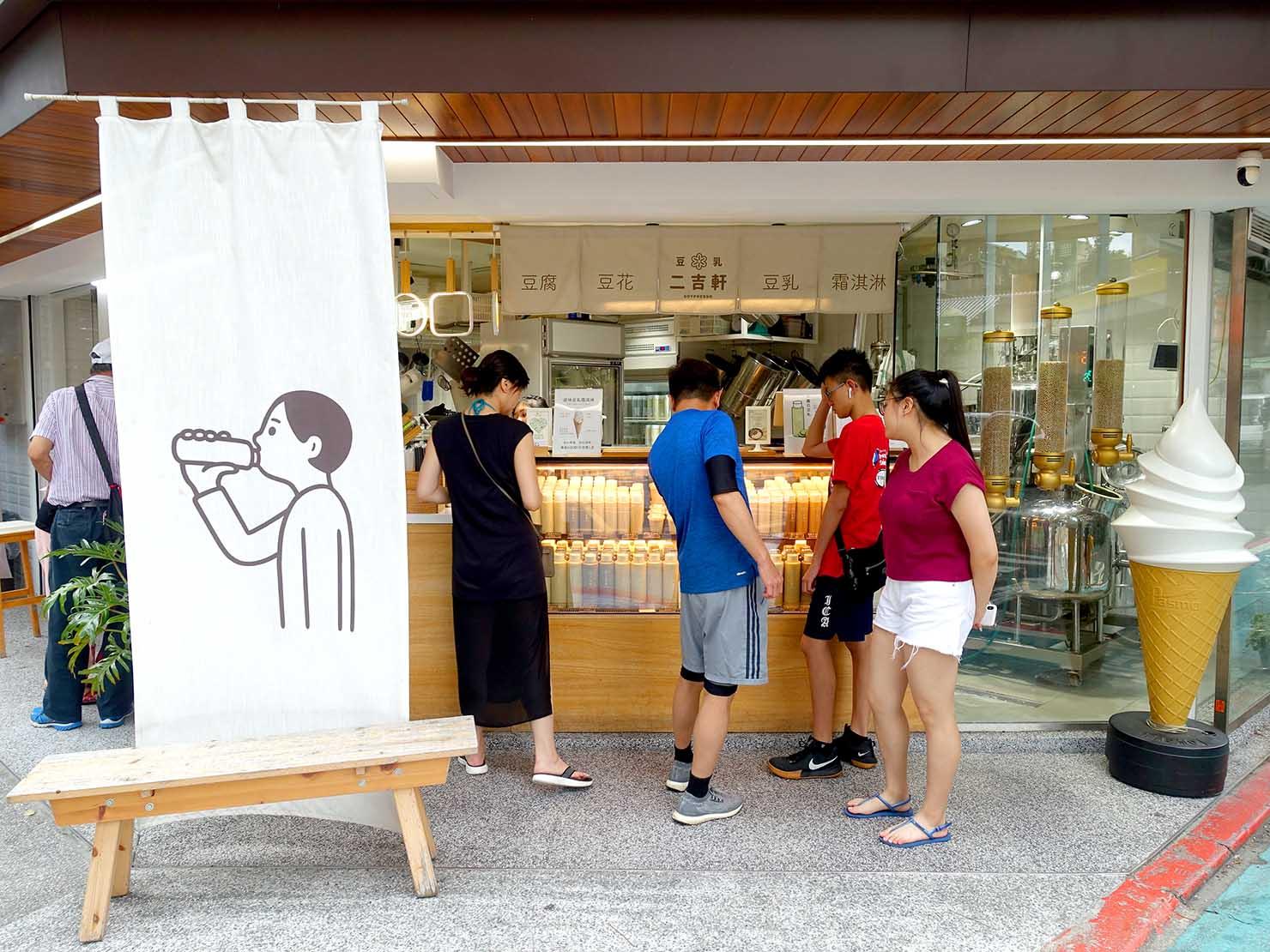 台北・永康街の豆花がいただけるお店「二吉軒豆乳」の外観