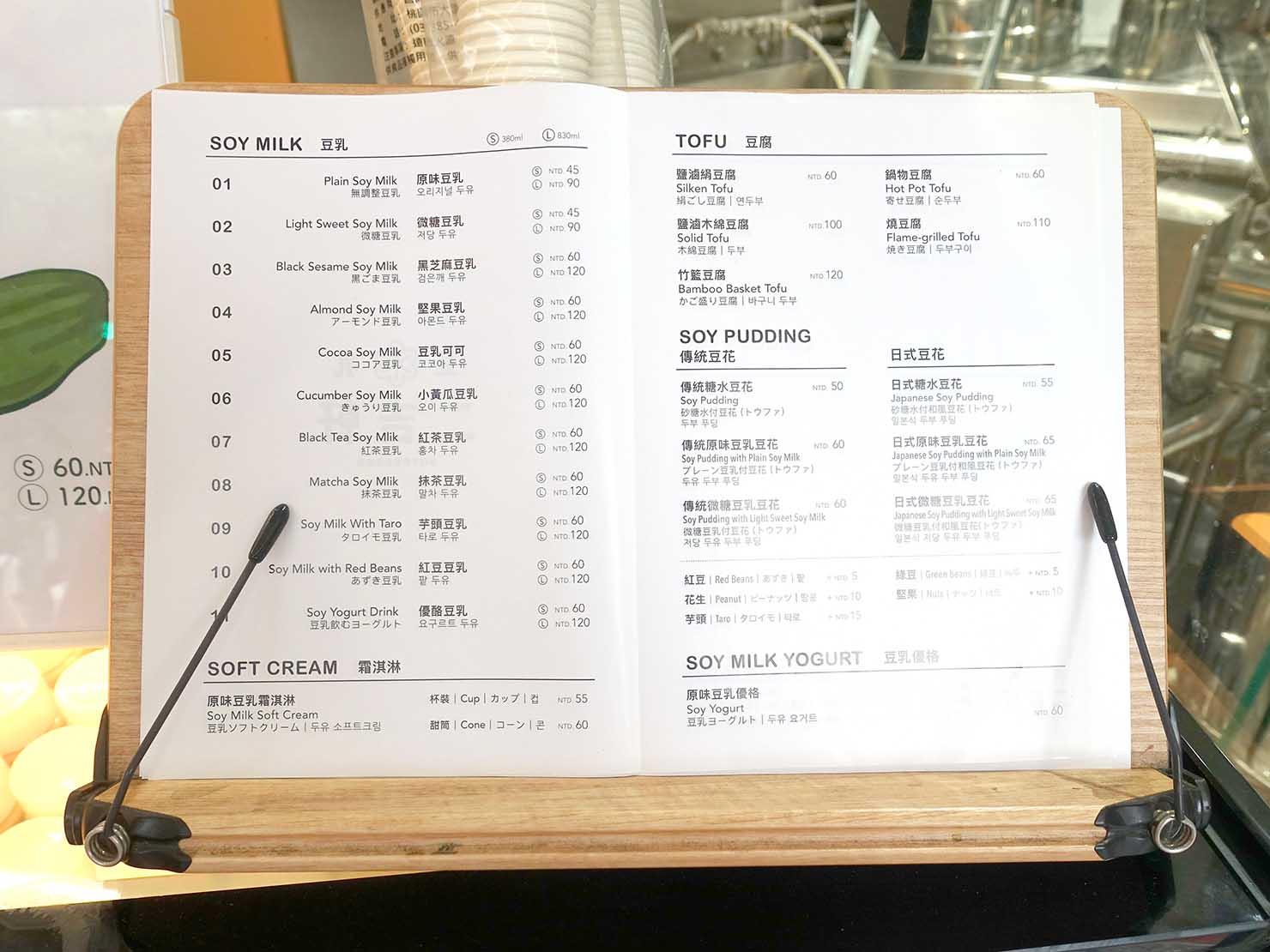 台北・永康街の豆花がいただけるお店「二吉軒豆乳」のメニュー