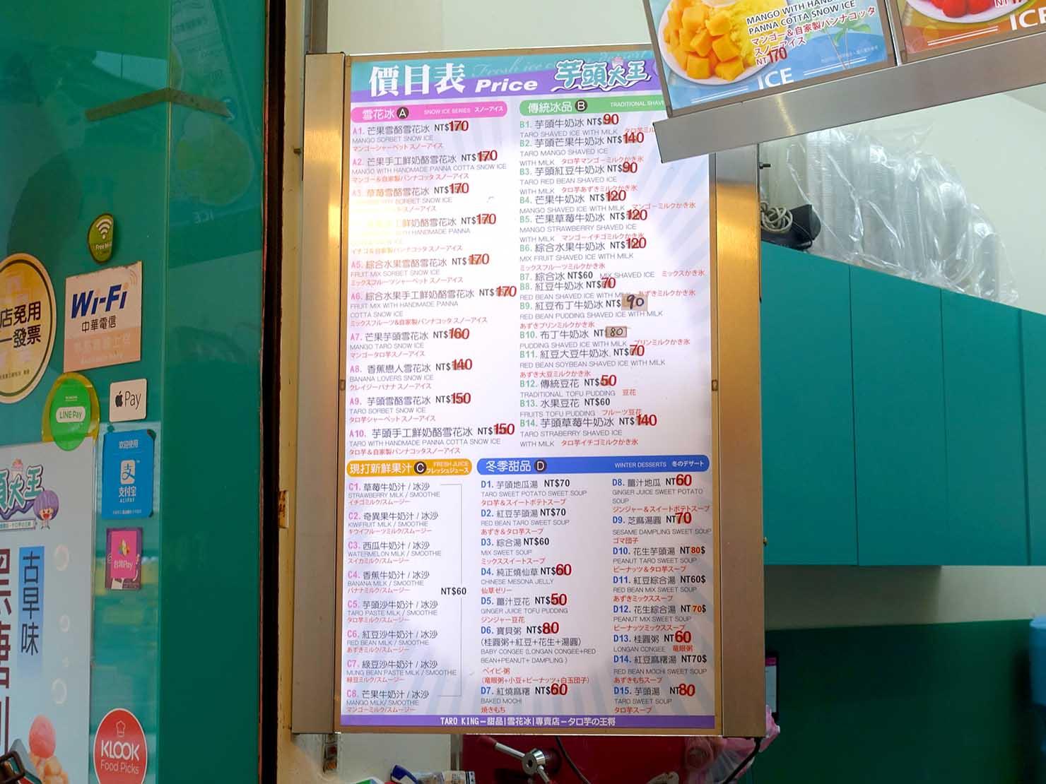 台北・永康街の豆花がいただけるお店「芋頭大王」のメニュー