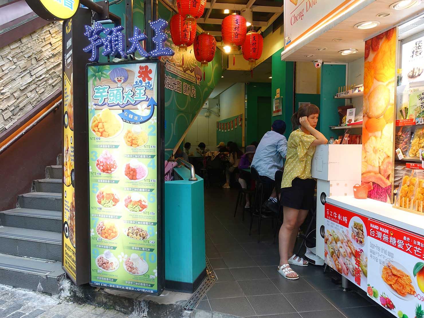 台北・永康街の豆花がいただけるお店「芋頭大王」の外観