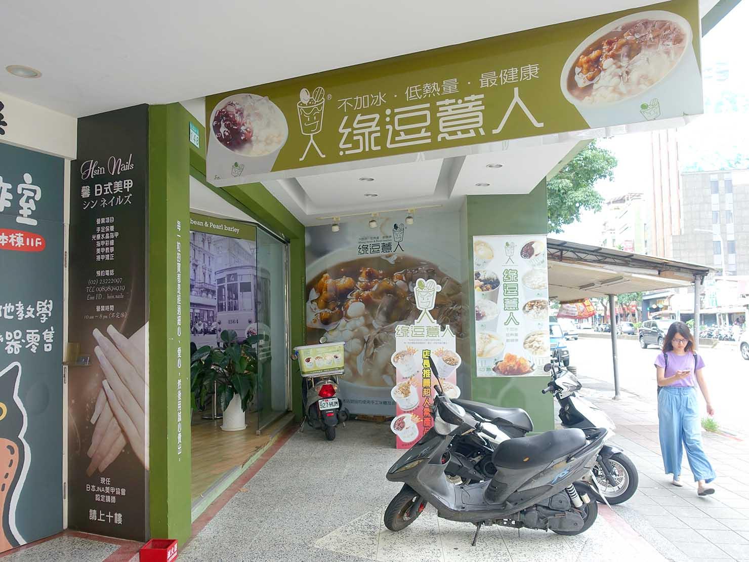 台北・永康街の豆花がいただけるお店「綠逗薏人」の外観