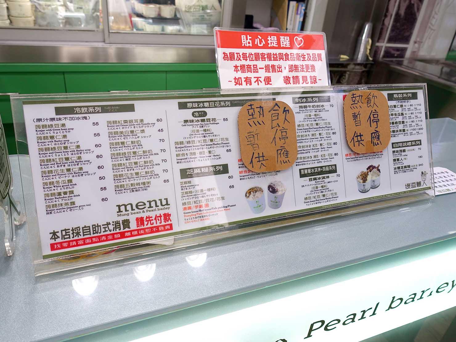 台北・永康街の豆花がいただけるお店「綠逗薏人」のメニュー