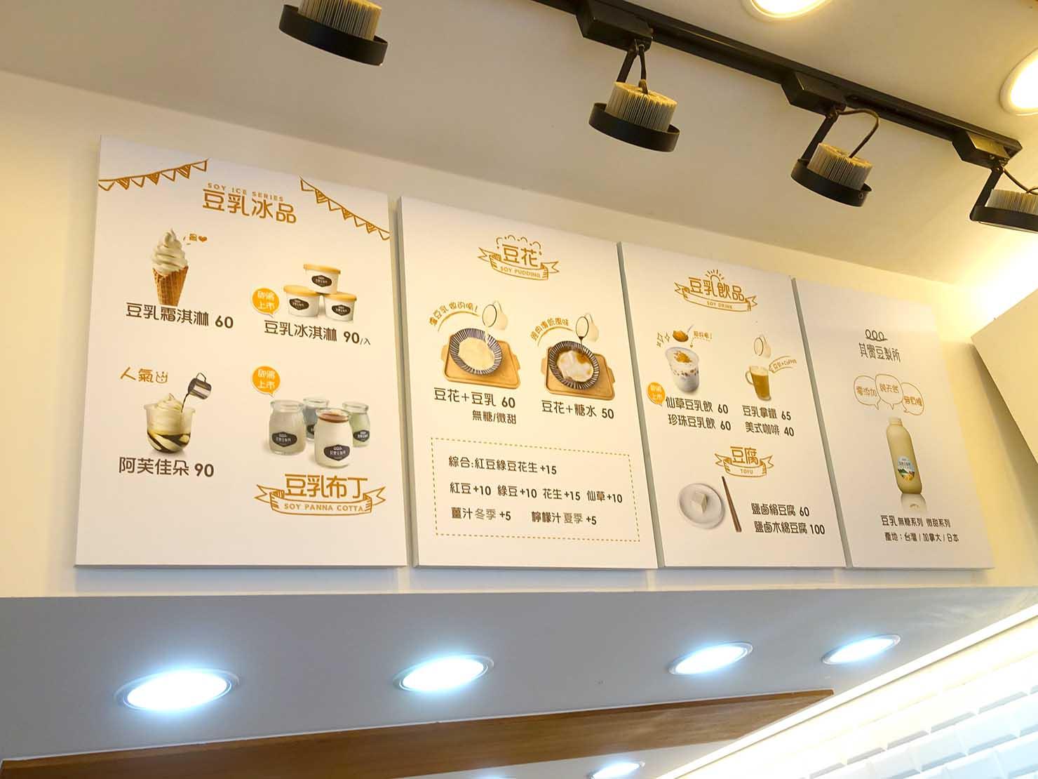 台北・永康街の豆花がいただけるお店「其實豆製所」のメニュー