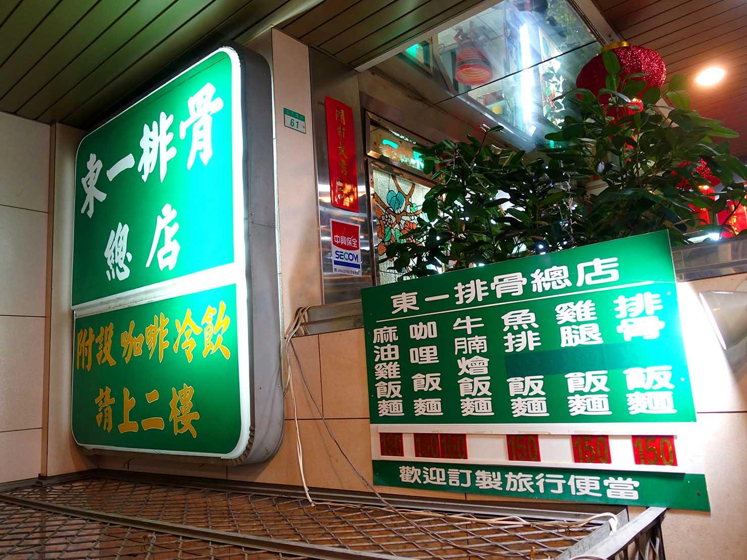 台北・西門町にある排骨飯の老舗「東一排骨總店」エントランスのメニュー