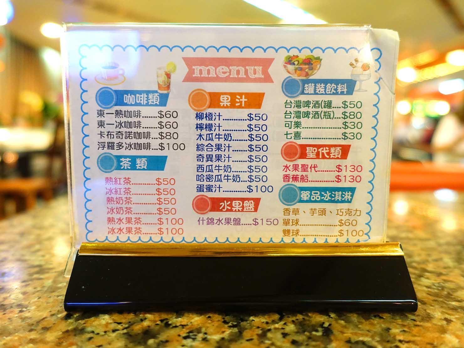 台北・西門町にある排骨飯の老舗「東一排骨總店」の喫茶メニュー