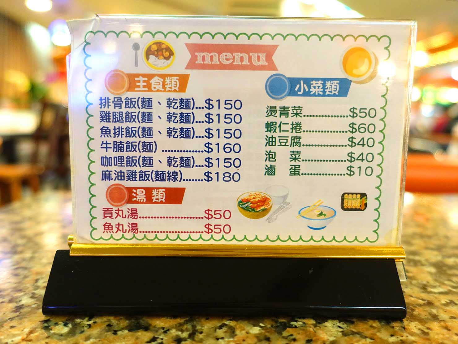 台北・西門町にある排骨飯の老舗「東一排骨總店」のごはんメニュー