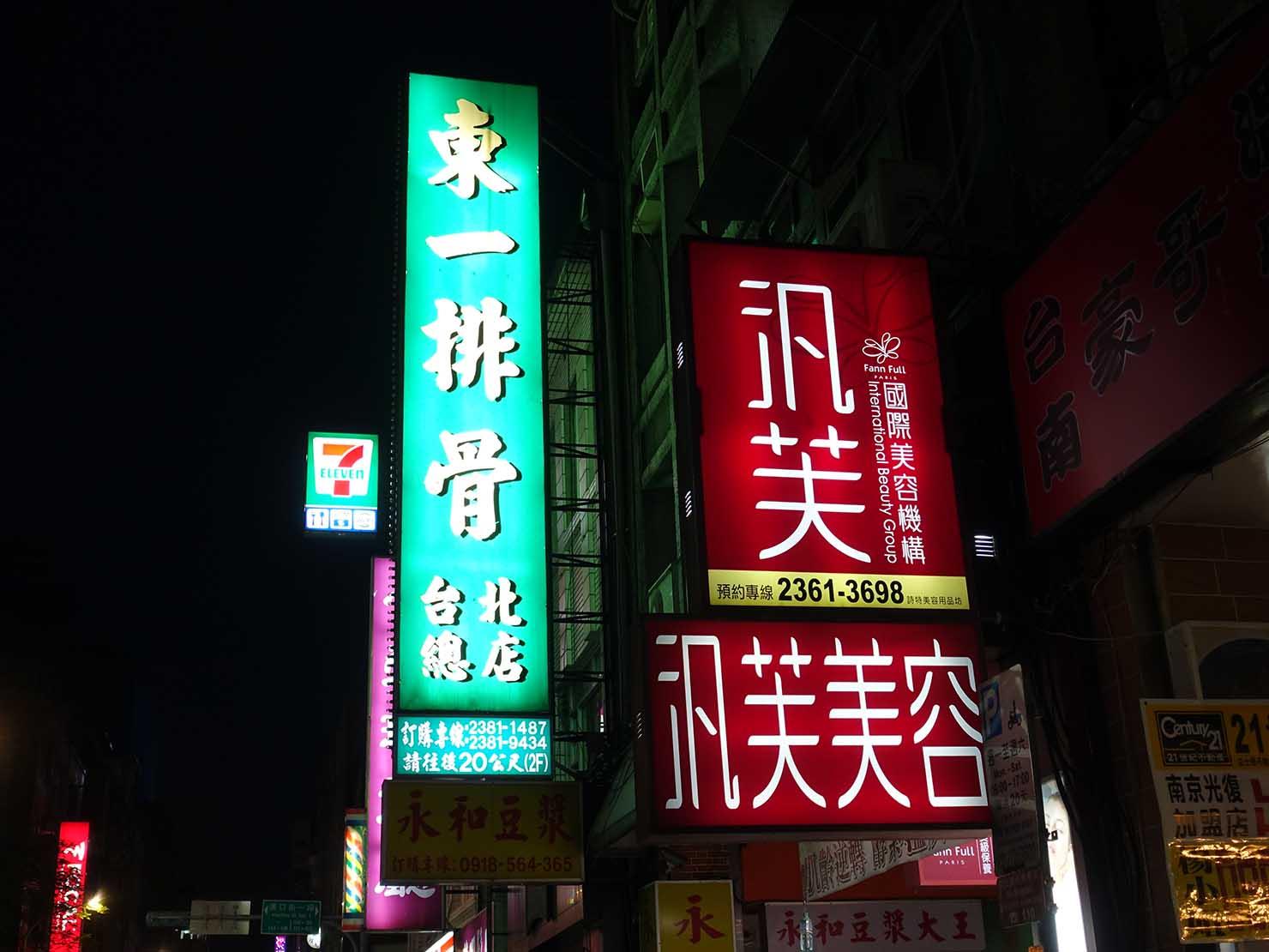 台北・西門町にある排骨飯の老舗「東一排骨總店」の看板
