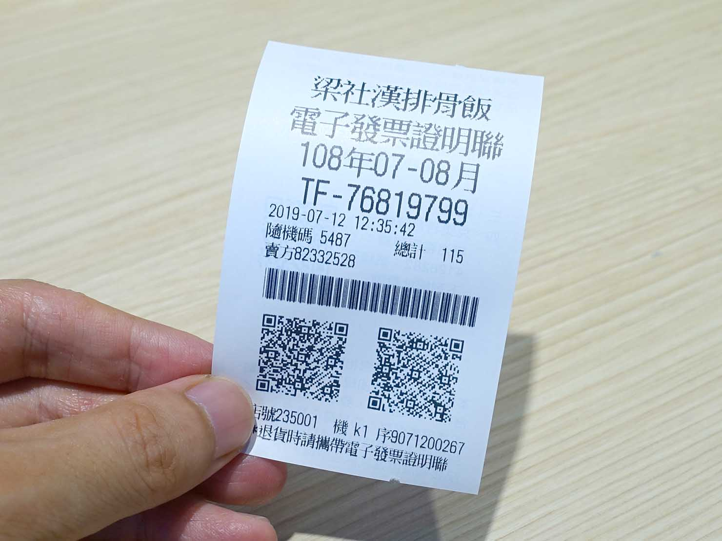 台湾のレシート「發票」