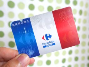 台湾のスーパー「家樂福(カルフール)」の会員カード