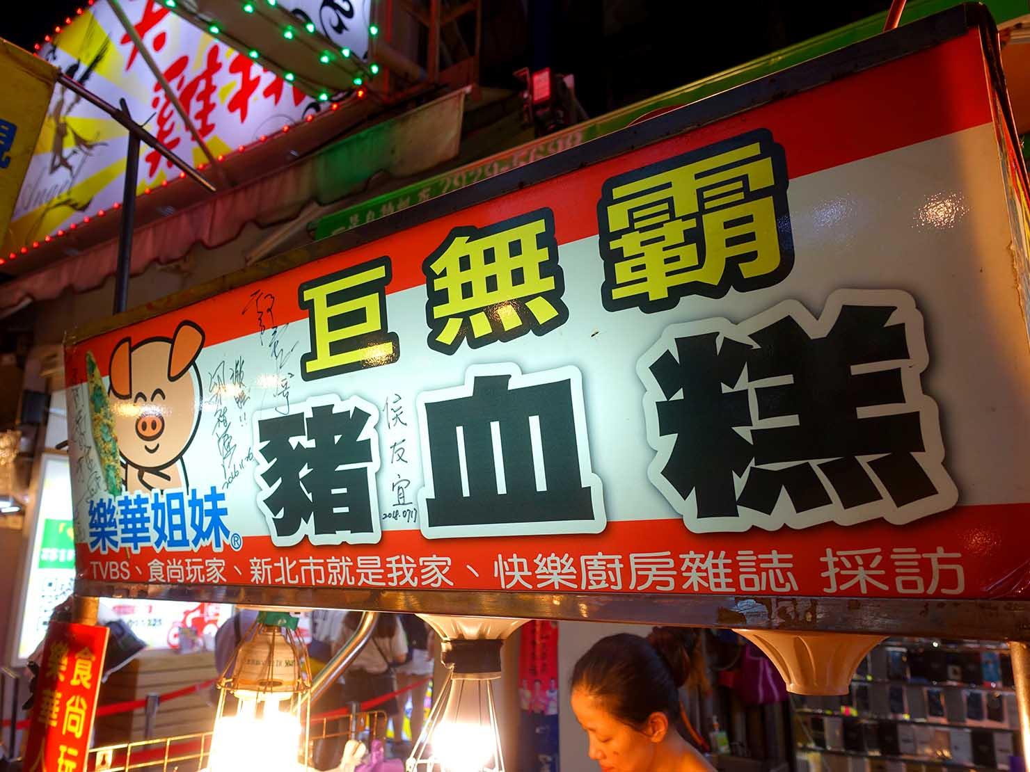 台湾夜市の定番グルメ「豬血糕」の屋台