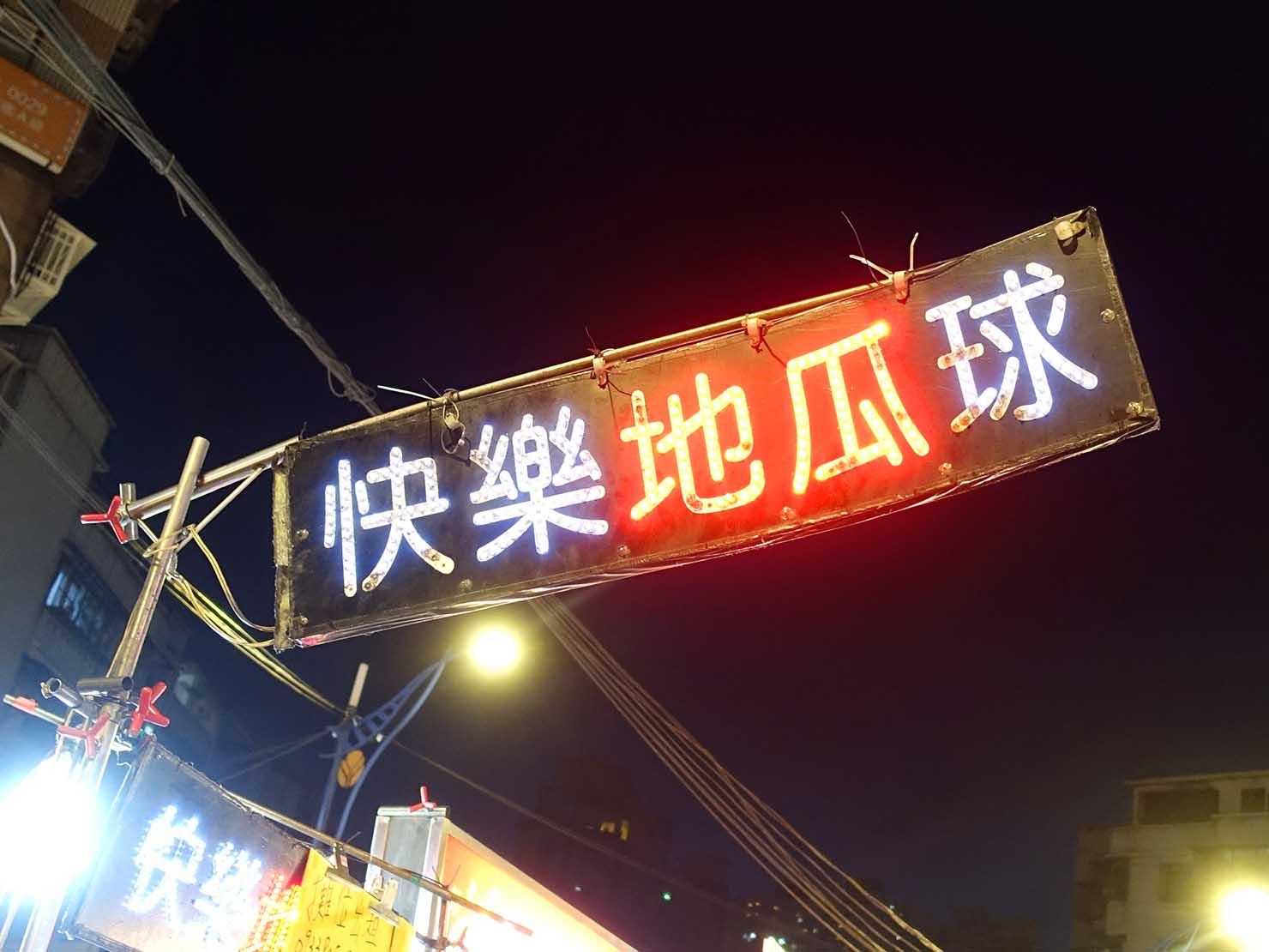 台湾夜市の定番グルメ「地瓜球」の屋台