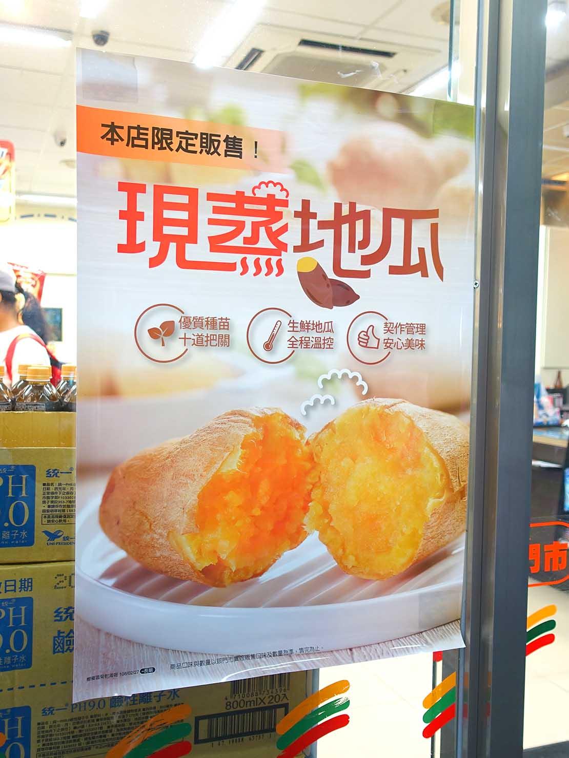 台湾のコンビニでよく食べているおやつ「蒸地瓜」のポスター