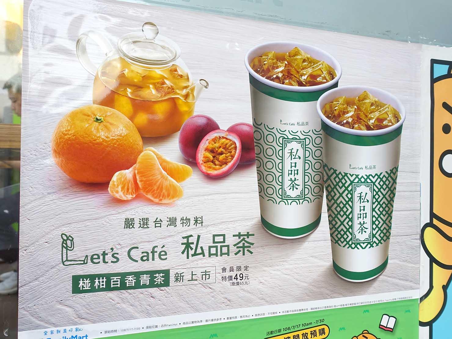 台湾のコンビニドリンクのポスター