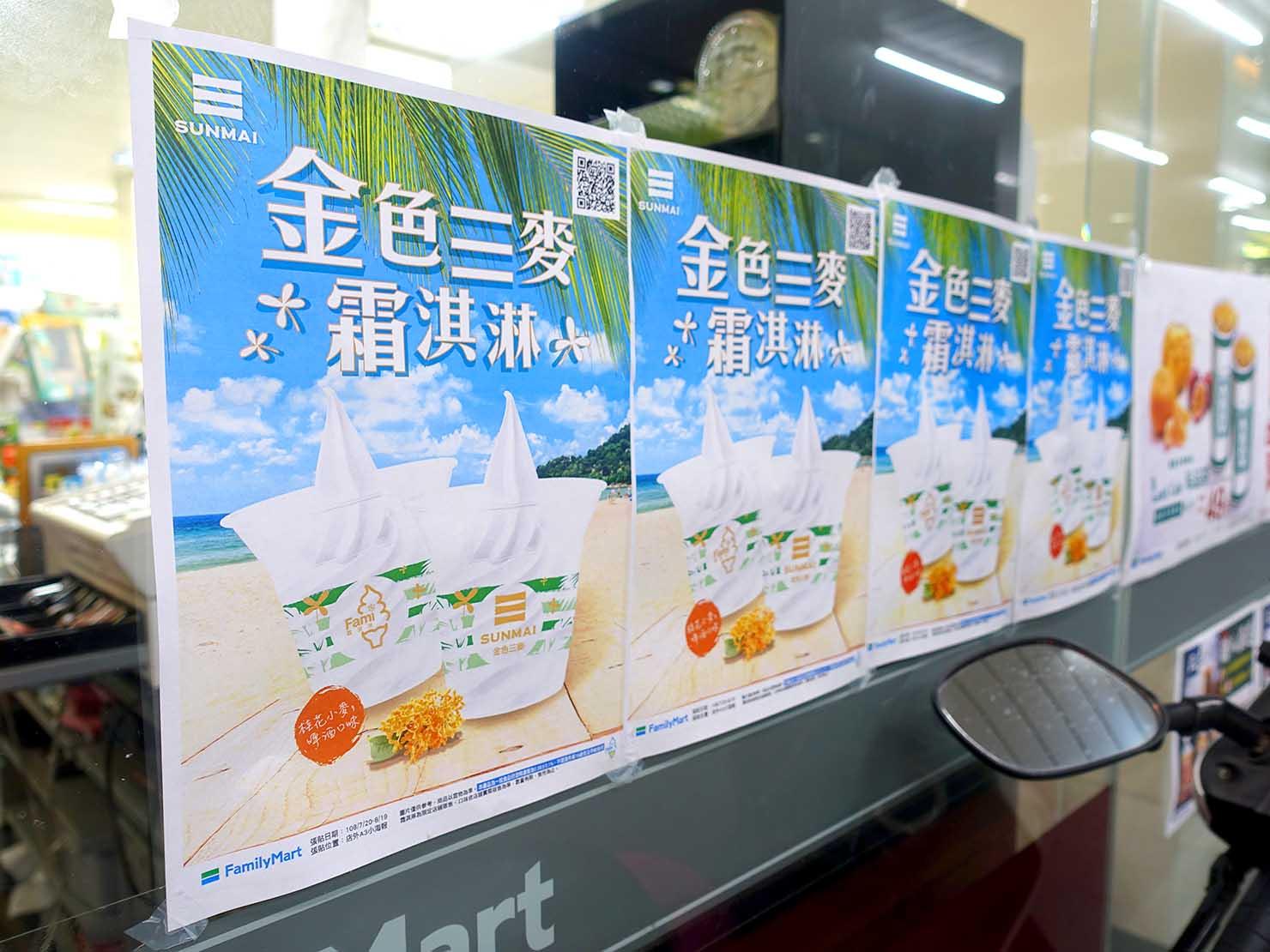 台湾のコンビニでよく食べているおやつ「霜淇淋(ソフトクリーム)」のポスター