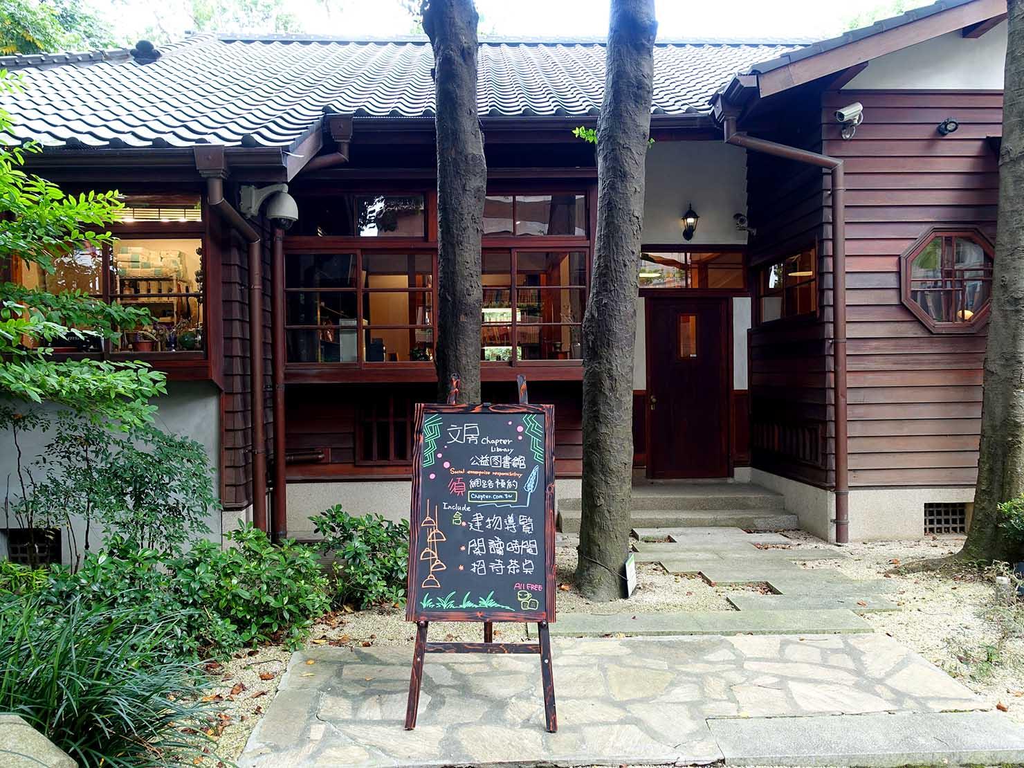台北の街に佇む日本式古民家の図書館「文房 Chapter」エントランスの外観