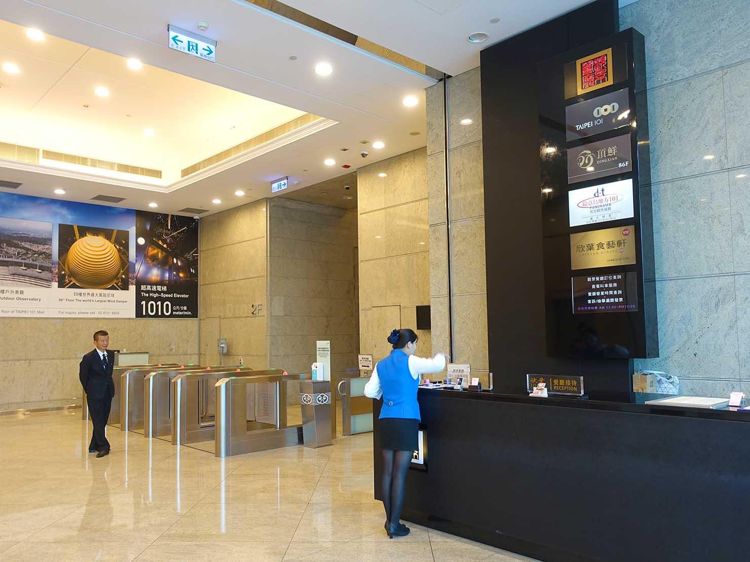 高級レストラン「頂鮮台北101」の1階エントランス