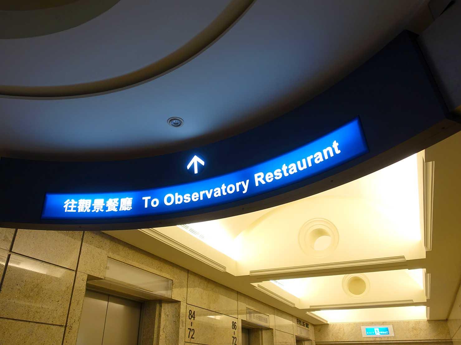 高級レストラン「頂鮮台北101」へのエレベーター乗り換え