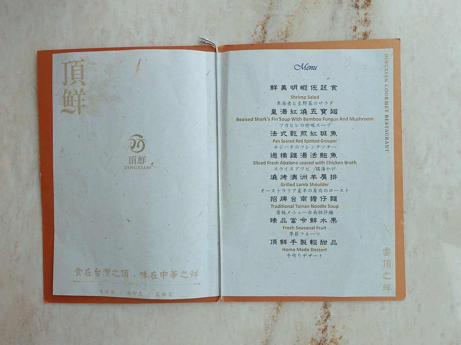 高級レストラン「頂鮮台北101」のランチメニュー