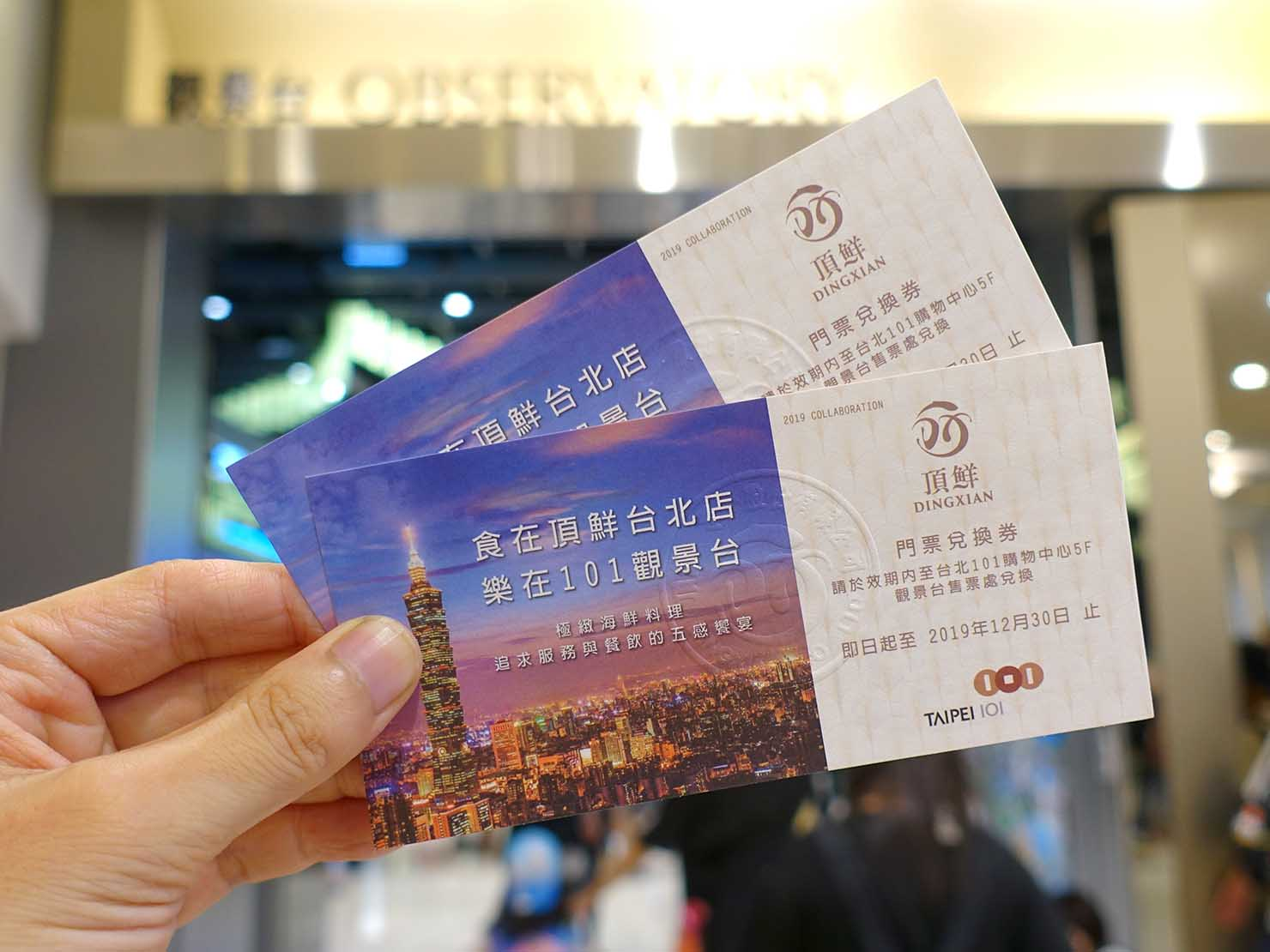 高級レストラン「頂鮮台北101」でいただける台北101展望台チケット