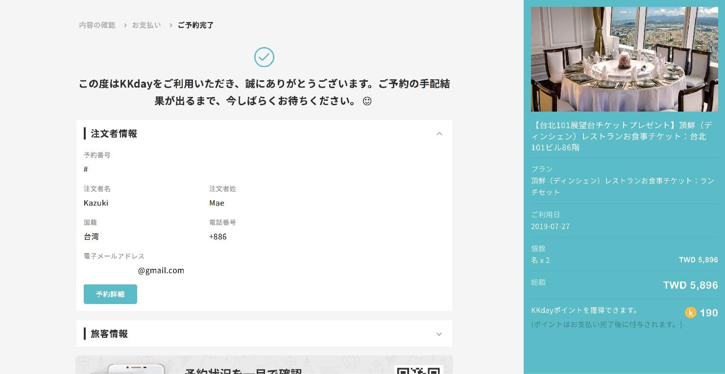 KKdayからの高級レストラン「頂鮮台北101」予約方法_7