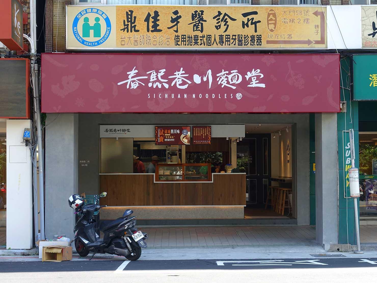 台北・忠孝新生駅周辺のおすすめグルメ店「春熙巷川麵堂」の外観