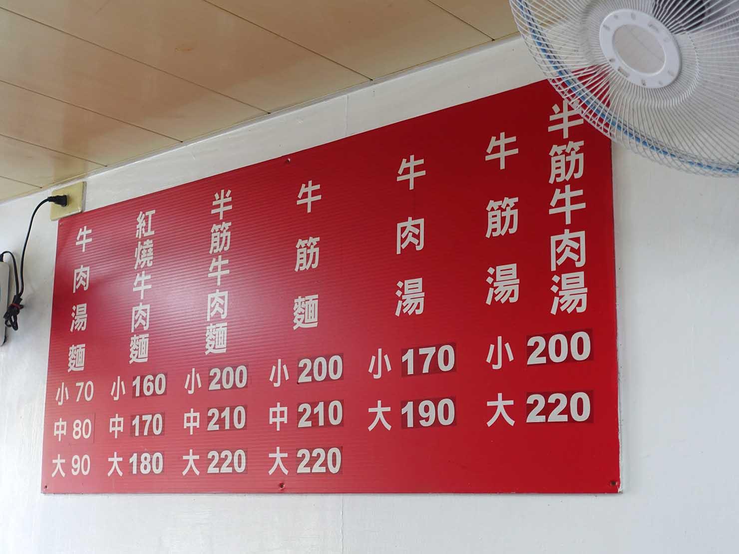 台北・忠孝新生駅周辺のおすすめグルメ店「濟南牛肉麵」のメニュー
