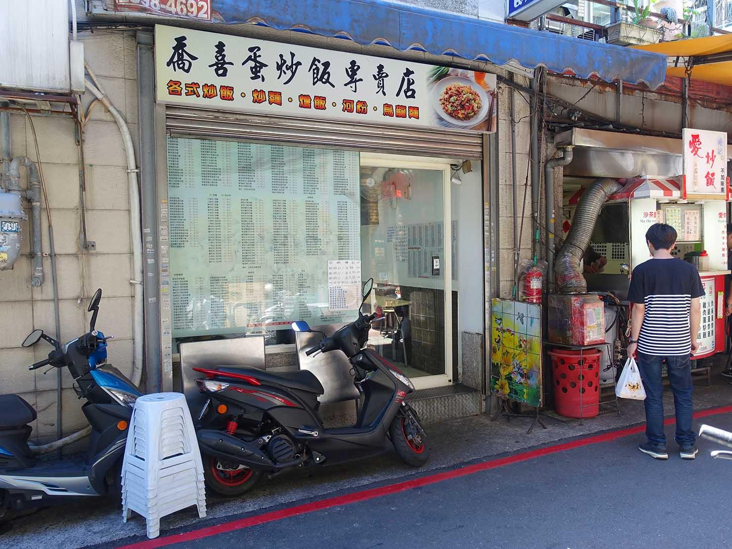 台北・忠孝新生駅周辺のおすすめグルメ店「喬喜蛋炒飯專賣店」の外観