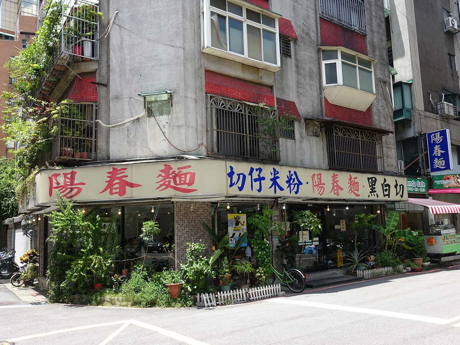 台北・忠孝新生駅周辺のおすすめグルメ店「名前のない臨沂街の麺店」の外観