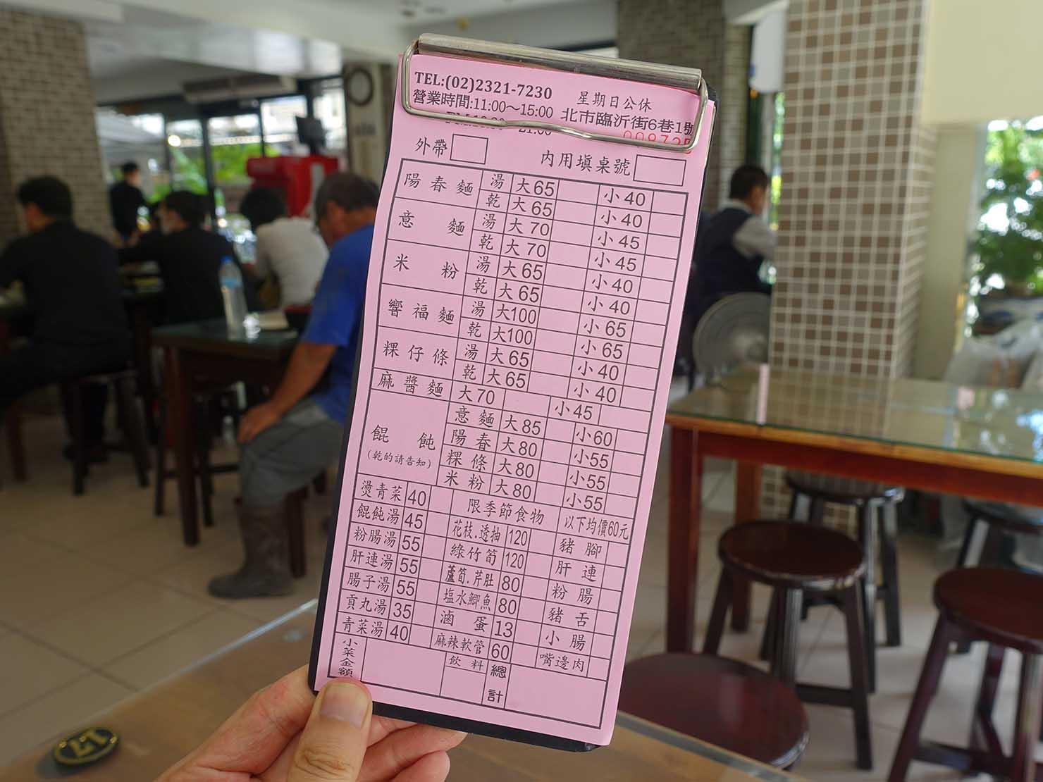 台北・忠孝新生駅周辺のおすすめグルメ店「名前のない臨沂街の麺店」のメニュー