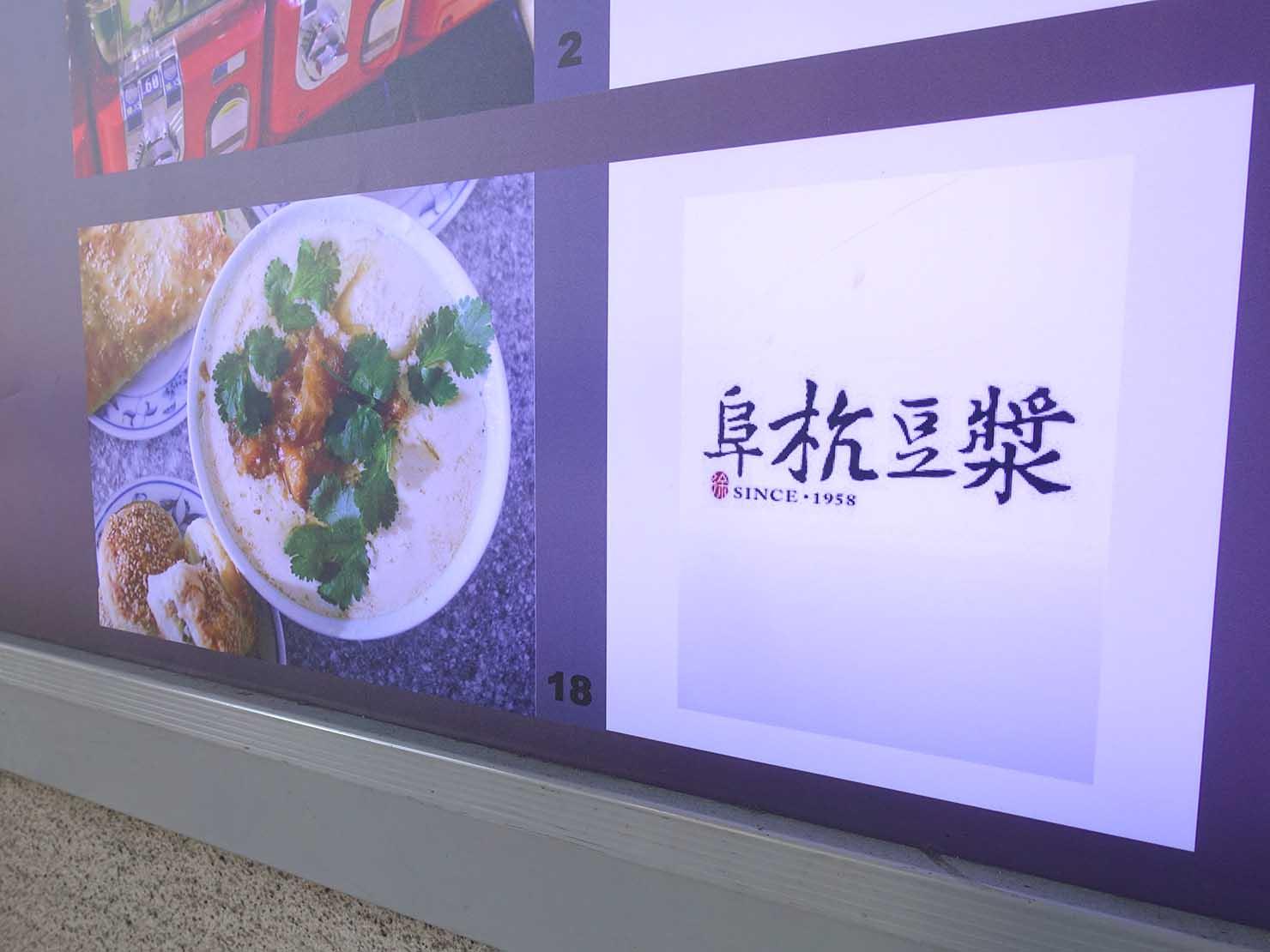 台北・善導寺のおすすめグルメ店「阜杭豆漿」の看板