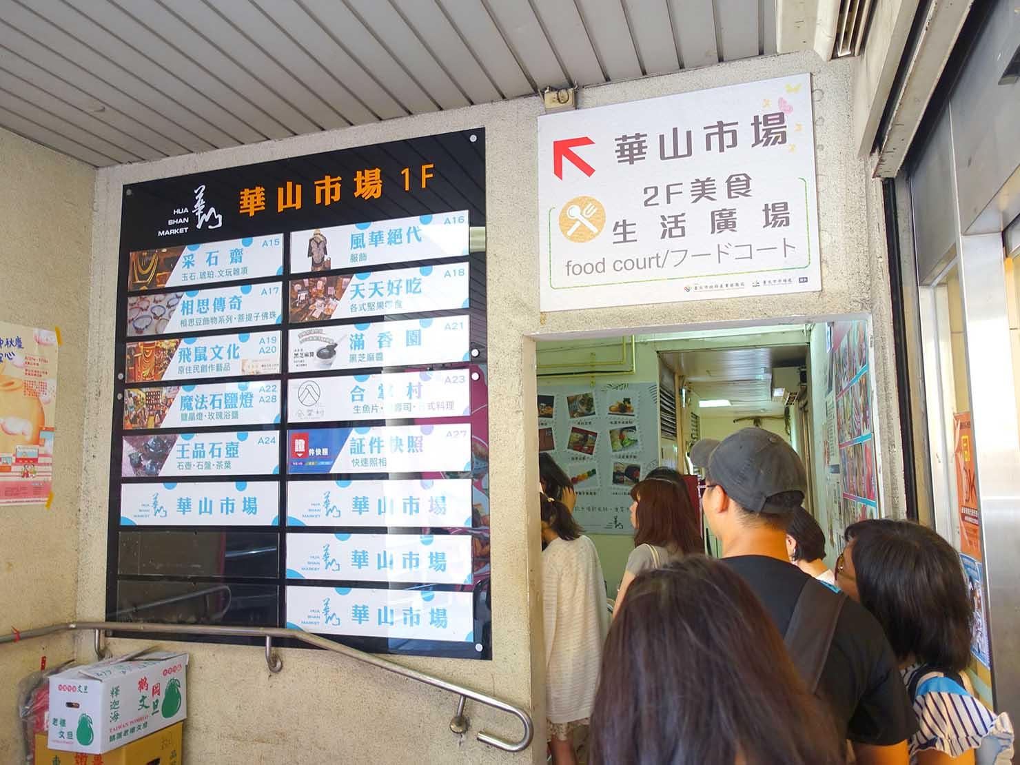 台北・善導寺のおすすめグルメ店「阜杭豆漿」への入り口