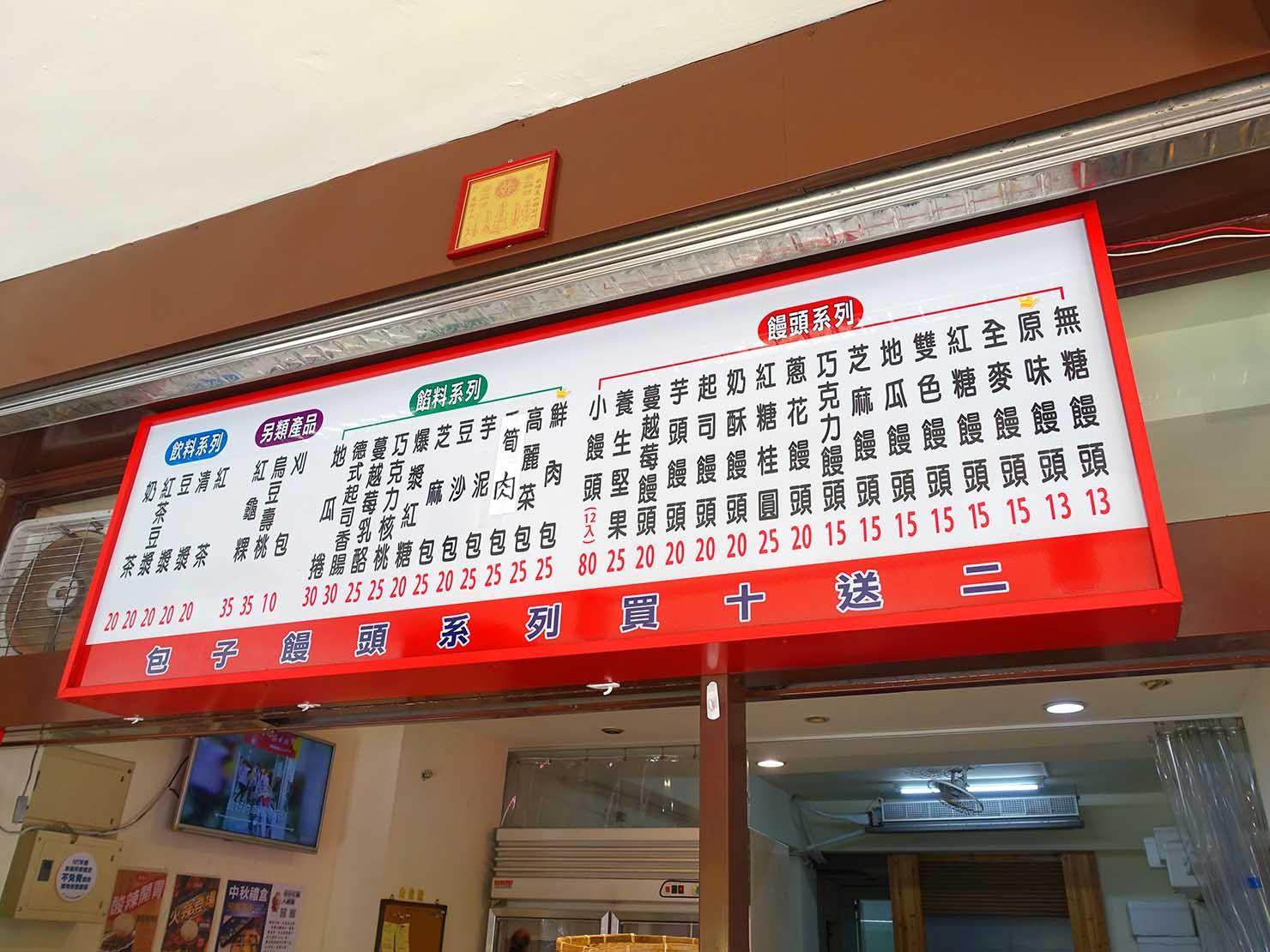 台北・善導寺のおすすめグルメ店「鼎香園手感老麵包子饅頭」のメニュー