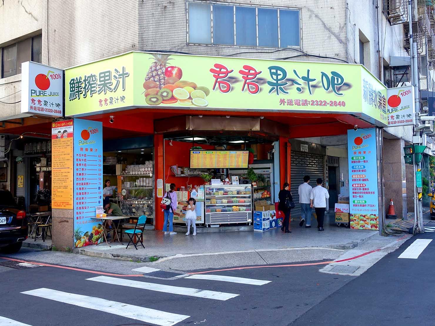台北・善導寺のおすすめグルメ店「君君果汁吧」の外観