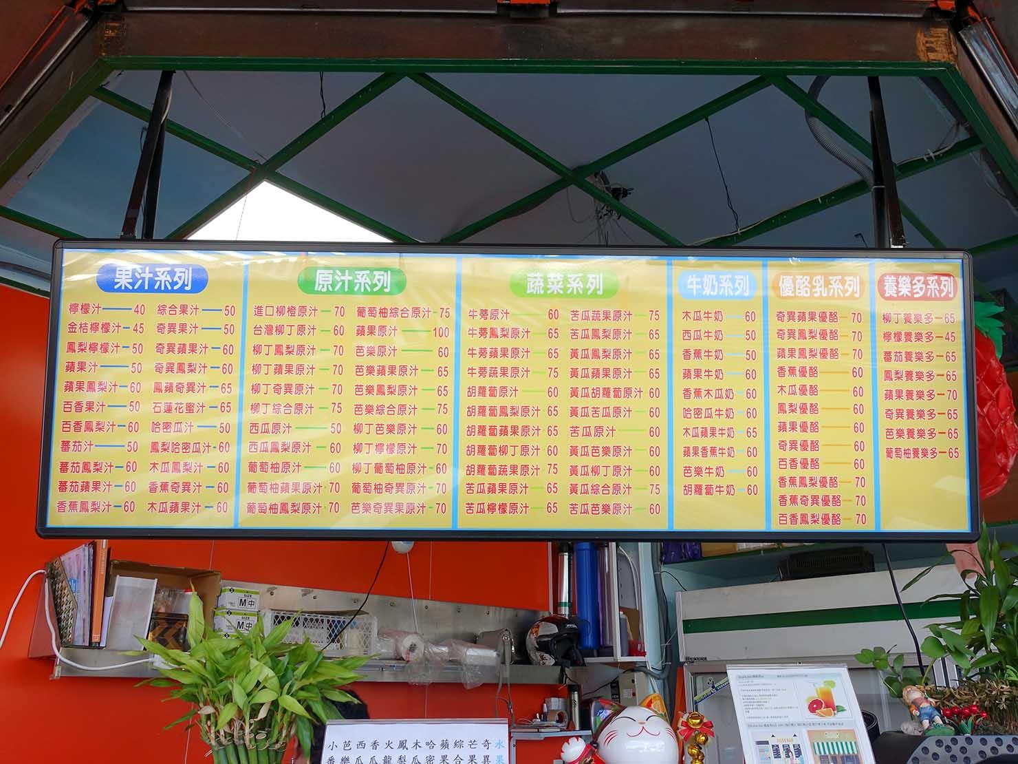 台北・善導寺のおすすめグルメ店「君君果汁吧」のメニュー