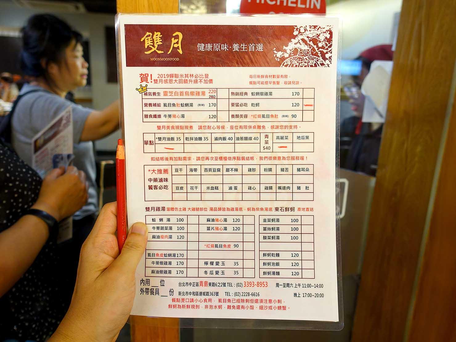 台北・善導寺のおすすめグルメ店「雙月食品社」のメニュー