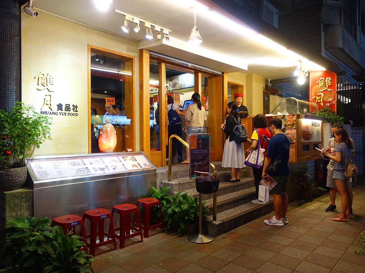 台北・善導寺のおすすめグルメ店「雙月食品社」の外観