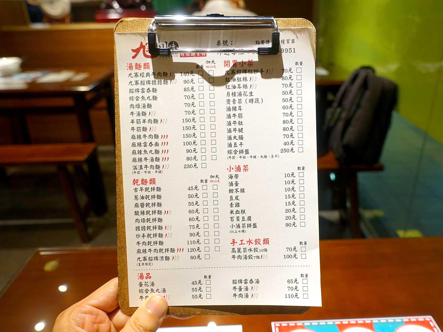 台北・善導寺のおすすめグルメ店「九寨川味精緻麵食館」のメニュー