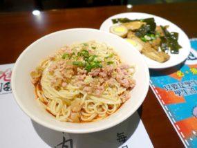 台北・善導寺のおすすめグルメ店「九寨川味精緻麵食館」の擔擔乾拌麵