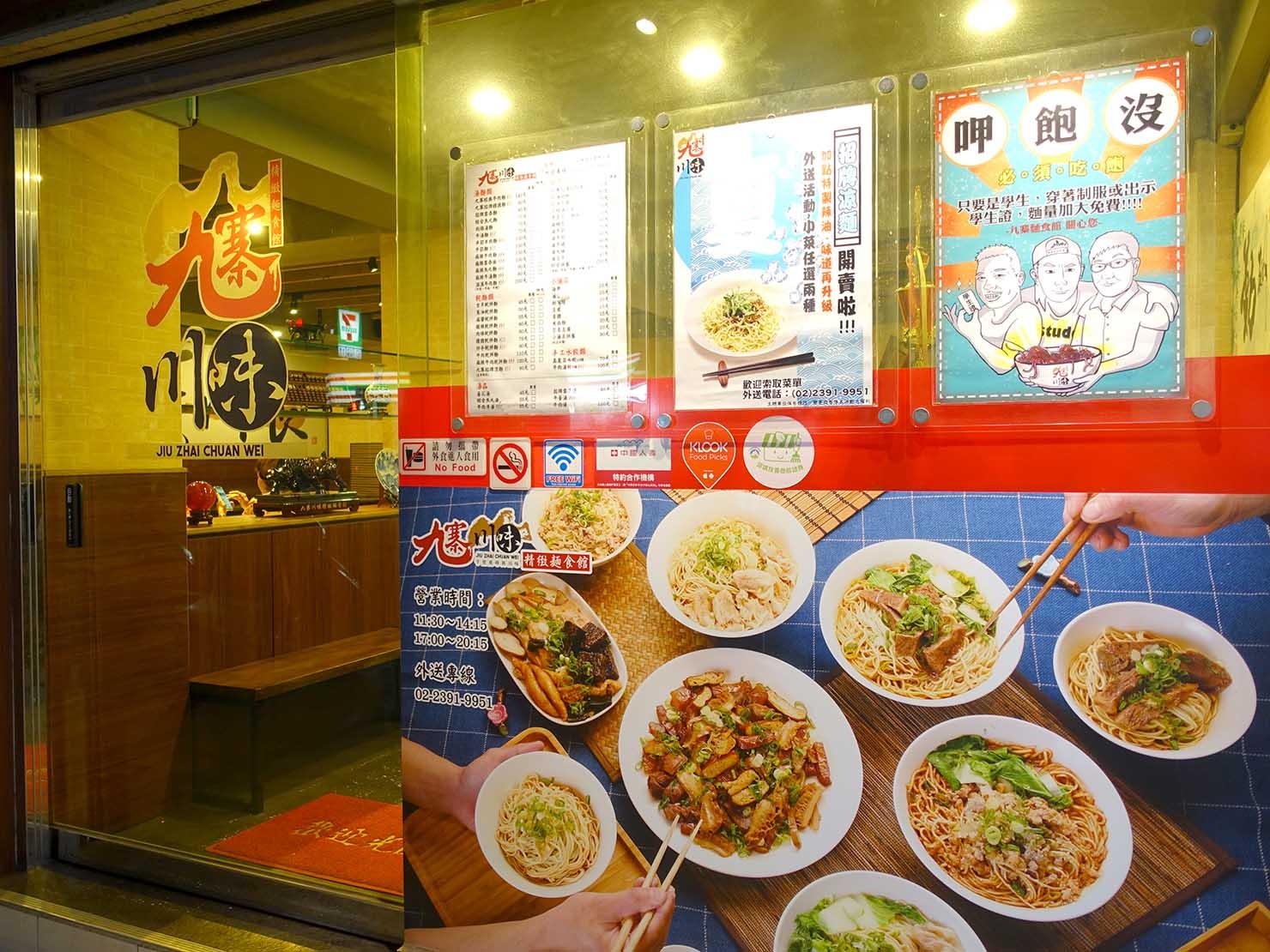 台北・善導寺のおすすめグルメ店「九寨川味精緻麵食館」の外観