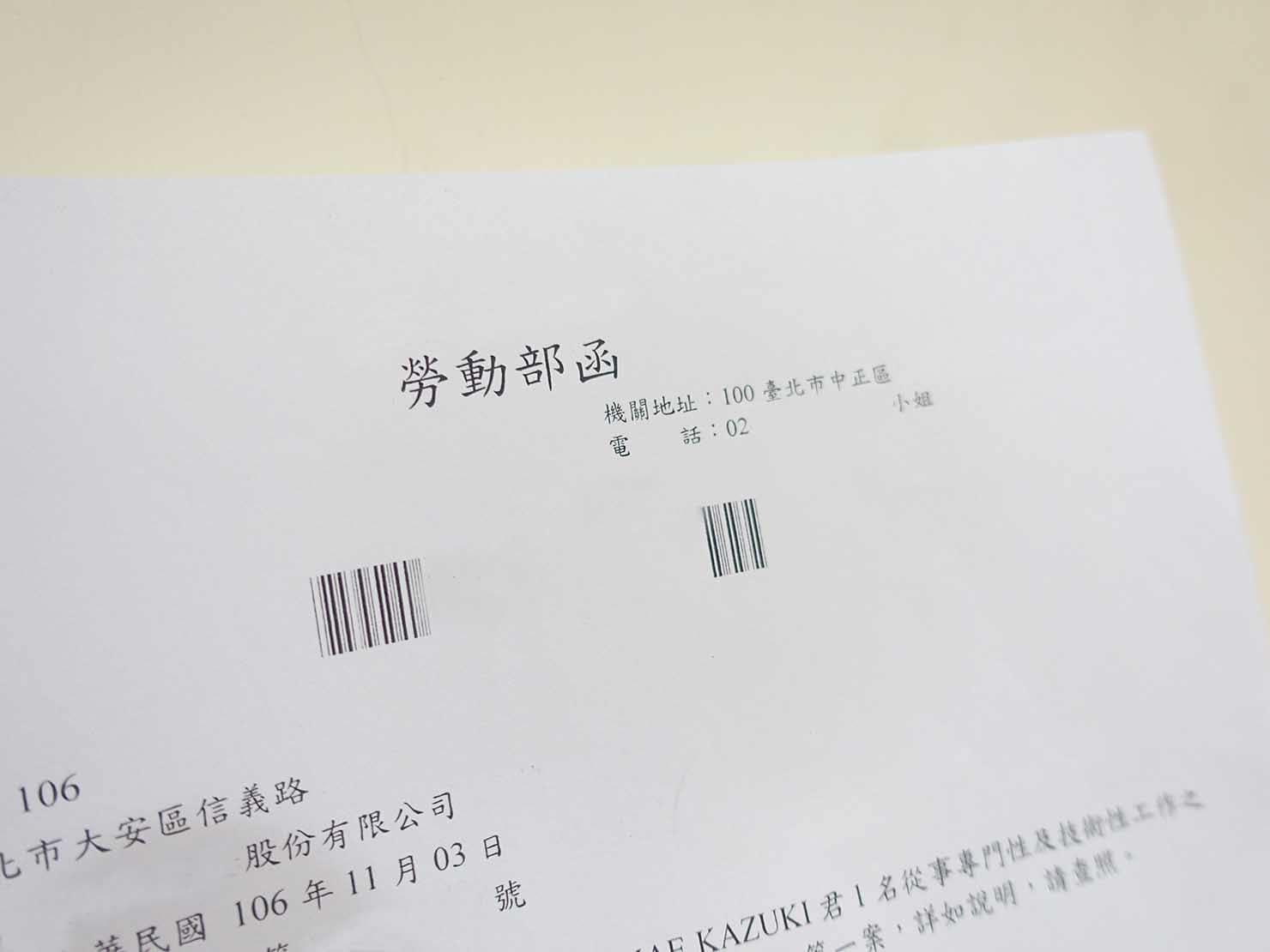 台湾の永住権(永久居留證)申請に必要な書類:工作核准函