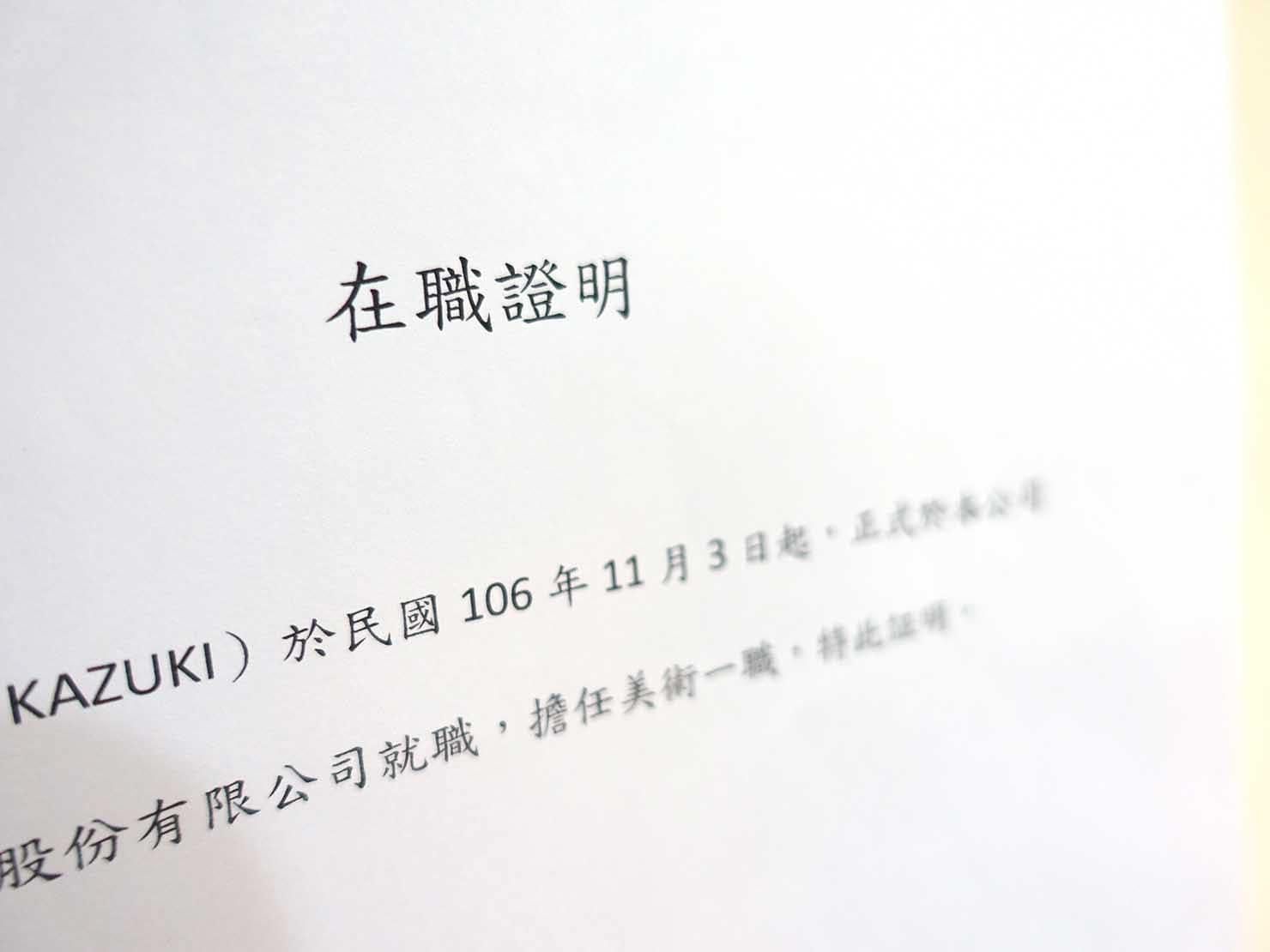 台湾の永住権(永久居留證)申請に必要な書類:在職證明
