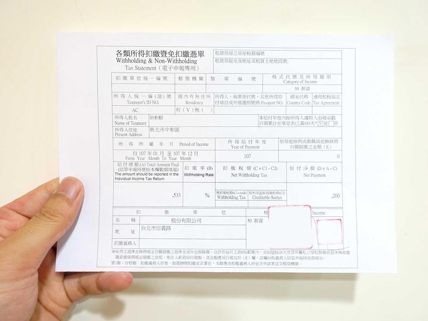 台湾の永住権(永久居留證)申請に必要な書類:扣繳憑單