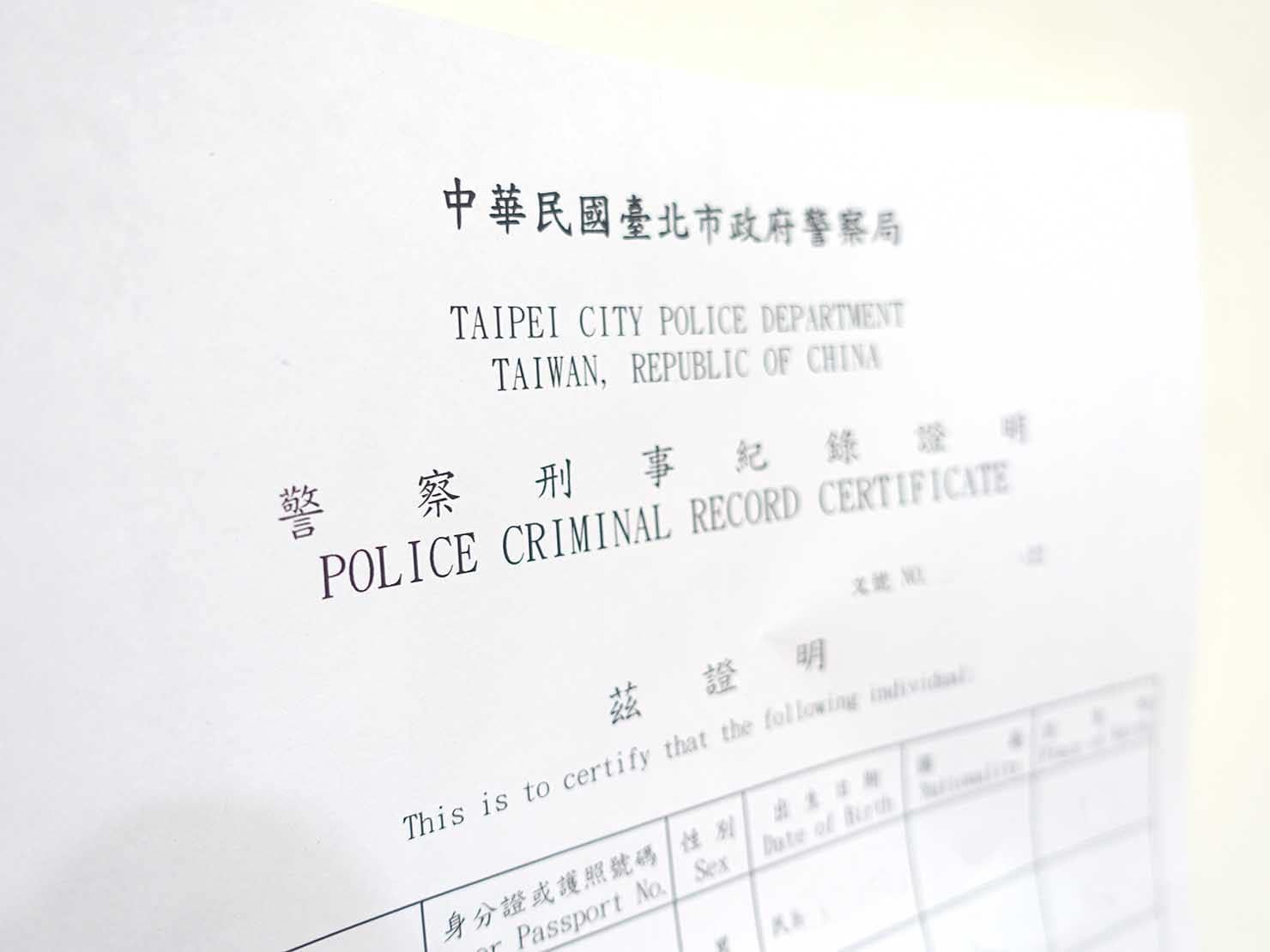 台湾の永住権(永久居留證)申請に必要な書類:警察紀錄證明書