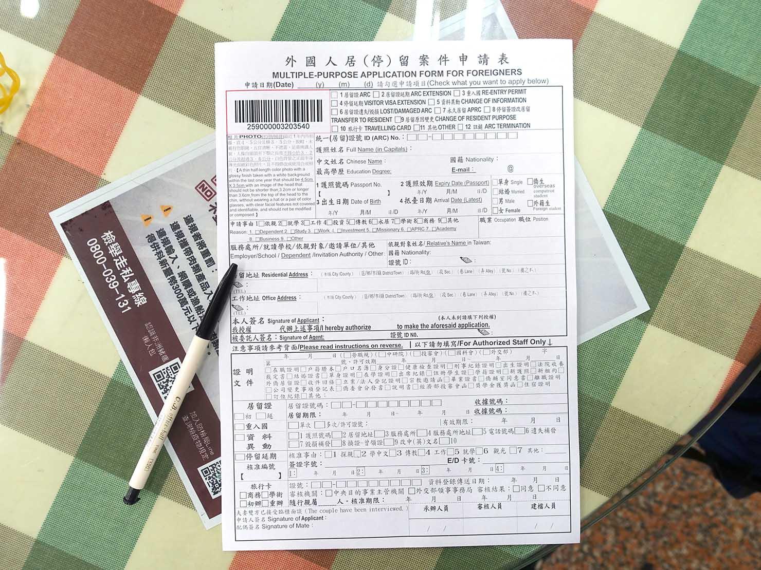 台湾の永住権(永久居留證)申請に必要な書類:外僑永久居留申請書